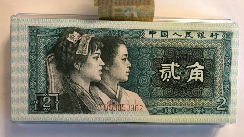 1980 China Banknote 2 Jiao, UNC, 1 Note only