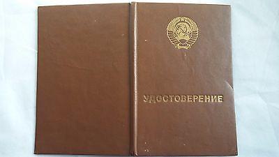 Genuine Rare USSR Identification Blank Book Soviet Coat of Arms
