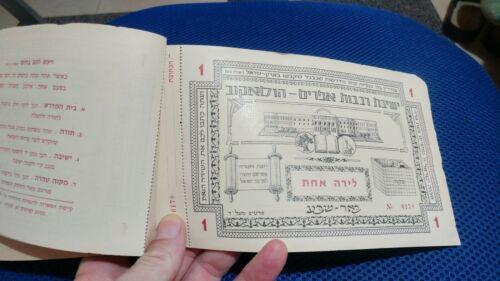 Israel banknotes Antique 1 Israel Lira (25 Lirots together)