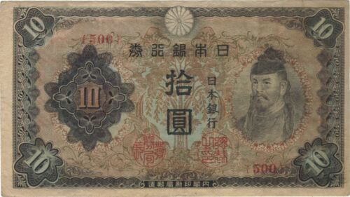 1944 10 YEN BANK OF JAPAN JAPANESE CURRENCY BANKNOTE NOTE MONEY BILL CASH WWII