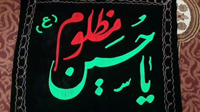 Islamic Shia Embroidered Patterns For Imam Hussain Madhloom On Black Velvet