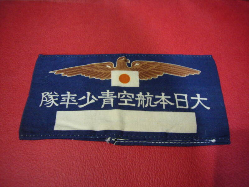 Military Antique Pacific War Armband Eagle Hinomaru Navy Army 1942 JAPAN