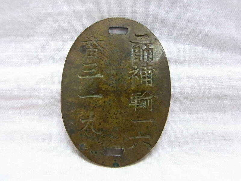 RARE Military Antique Imperial Japanese Army Identification Tag Navy From Japan