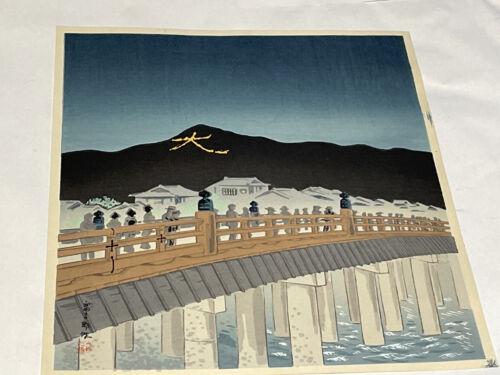 "Japanese Woodblock Print by Tomikichiro Tokuriki  ""Daimonjiyaki Kyoto"