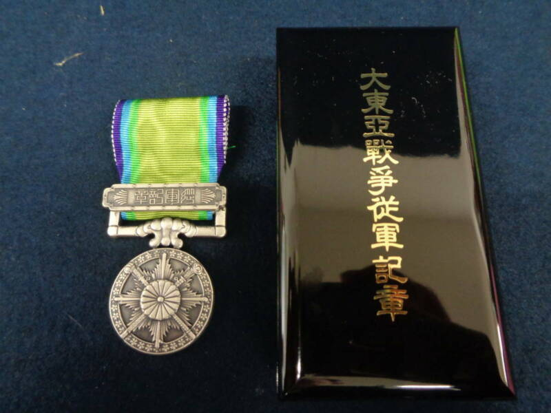 Japanese Army Medal Vintage From Japan