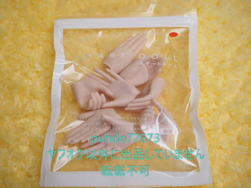 Smart Doll Option Hand Pack For Girls Milk Skin
