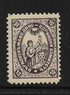 MACEDONIA 1905 VERCHOVEN MAKEDONO ODRINSKI KOMITET LOCAL REVOLUTIONARY STAMP