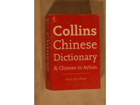 Collins Chinese/English Dictionary