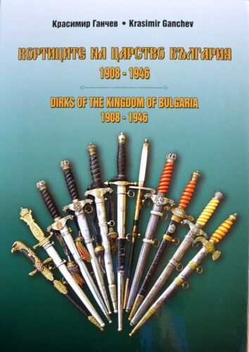 Dirks Daggers of the Kingdom of Bulgaria Reference Book Limited Edition