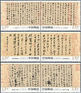 ... Stamp 2010 11 Ancient Chinese Calligraphy Running Script MNH | eBay