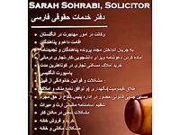 Solicitor FARSI SPEAKING London, دفتر خدمات حقوقی