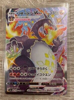 Pokemon Card Japanese - Shiny Charizard VMAX SSR 308/190 s4a - HOLO MINT