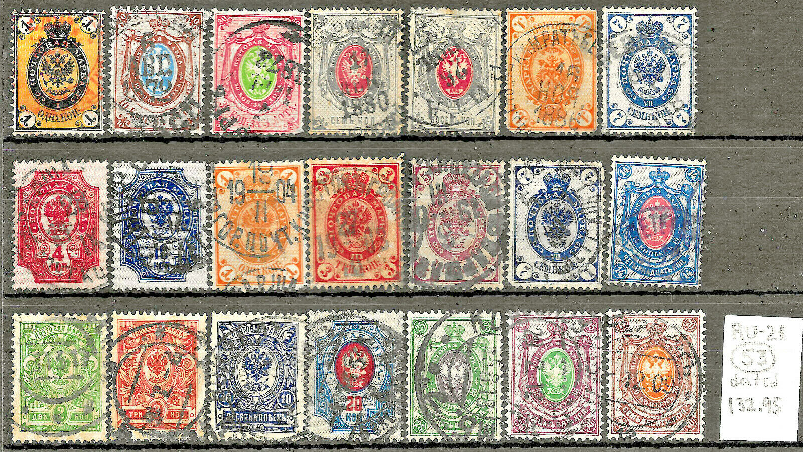 Imperial Russia - Group Of Old Russian Stamps n53 -See Description- CV 132.95 - $17.00