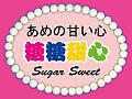 Sugarsweet Lingerie