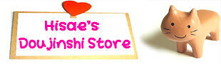 Hisae's Doujinshi Store