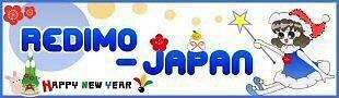 redimo-japan