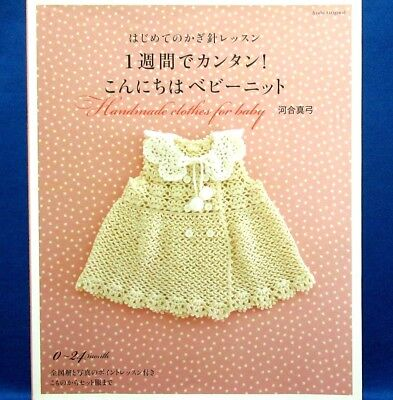 Easy! Handmade Crochet Clothes for Baby /Japanese Knitting Wear Pattern Book