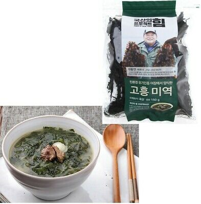 Korean Dried Seaweed Mustard Miyeok 150g Wakame seaweed soup Korean Sauna soup for sale  Shipping to United States