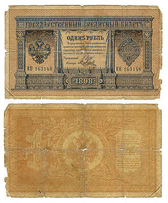 1 rubles. Russian Empire, 1898.