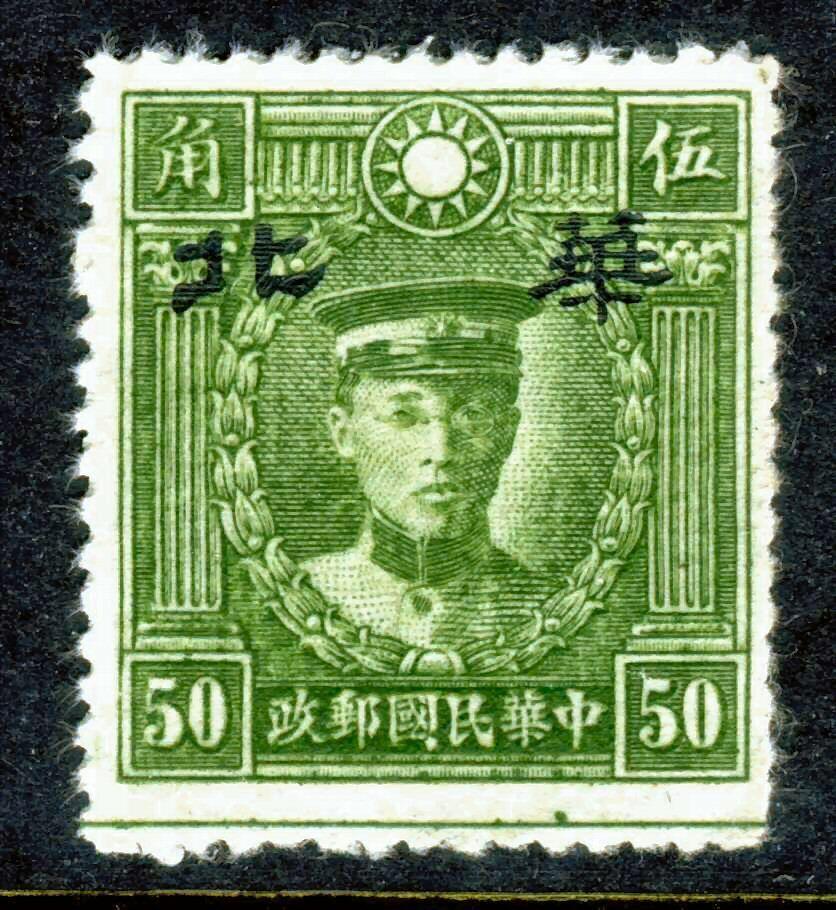 North China 1943 50c Full Value Type B Narrow SCV MNH D510 - $5.00