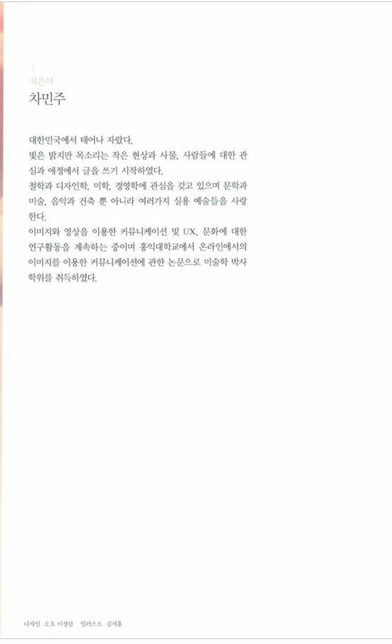 NEW BTS Philosophy Book Bangtan Boys K-Pop [Philosophize About BTS