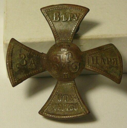 Military Cross Nikolai II Imperial Russia Copper 1895