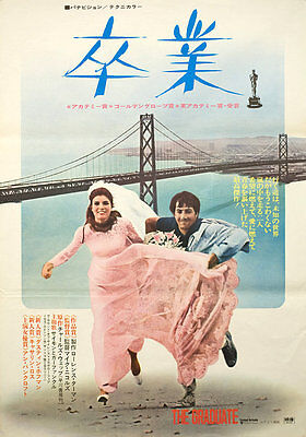 The Graduate R1971 Japanese B2 Poster
