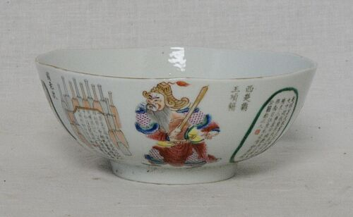 Chinese  Famille  Rose  Porcelain  Bowl  With  Mark      M3774