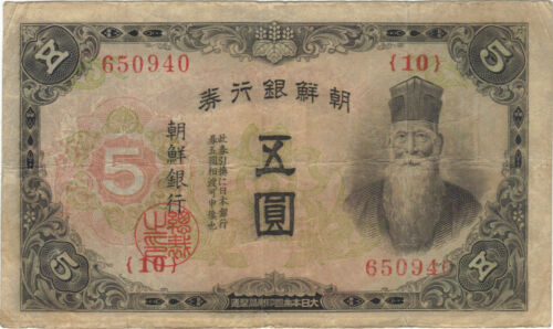 1944 5 YEN KOREA BANK OF CHOSEN CURRENCY BANKNOTE NOTE MONEY BILL CASH WWII RARE
