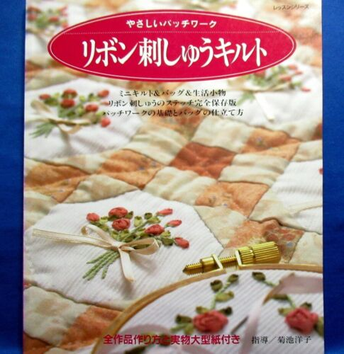Ribbon Embroidery Quilt /Japanese Patchwork Craft Pattern Book