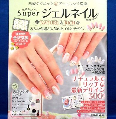 Super Gel Nail Nature & Rich w/ Gold Star Nail Items /Japanese Fashion Book