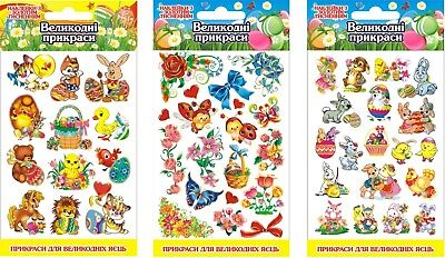 Easter Egg Stickers for Decoration Pysanka Pysanky Pisanki Kids Childrens (Easter Egg Decoration)