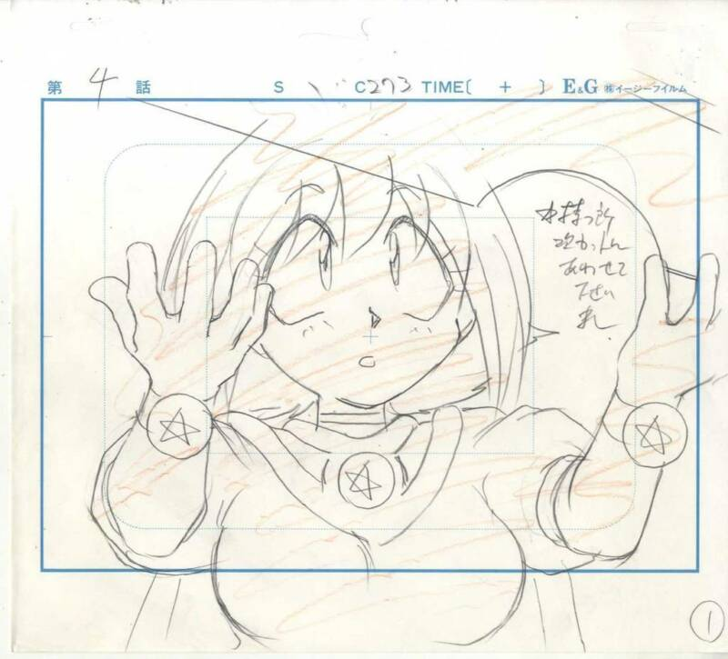 Anime Genga not Cel Slayers #177