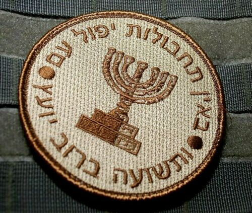 Institute for Intelligence and Special Operations הַמוֹסָד MOSSAD velkrö Patch