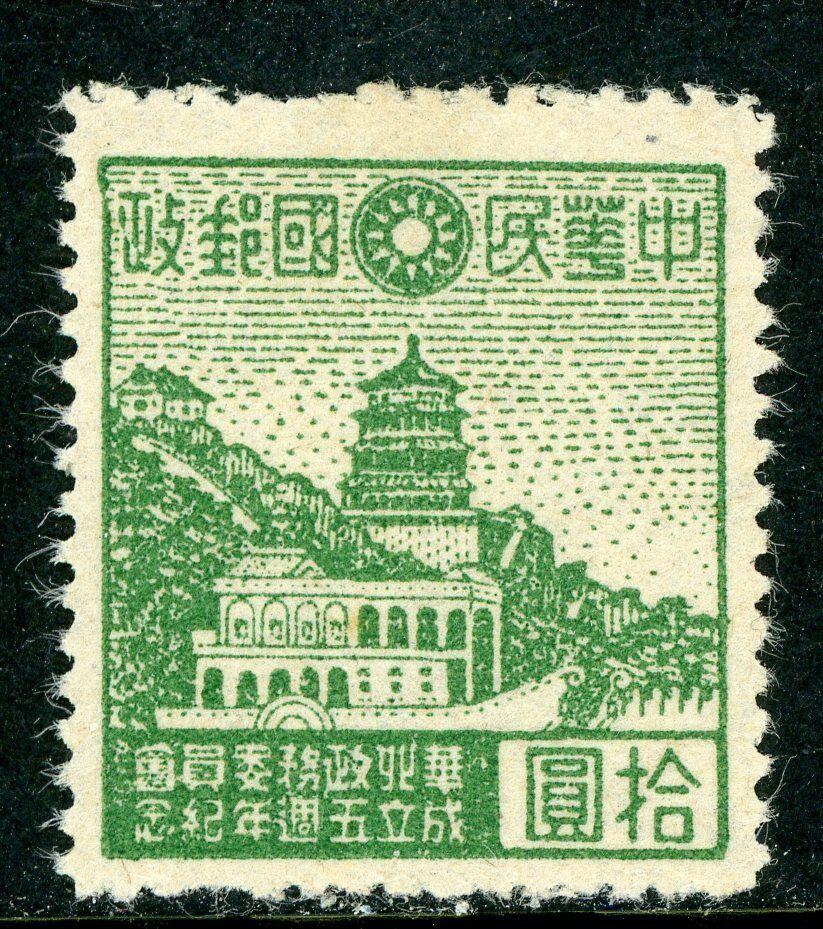 North China 1943 Japanese Occ 50 Green Newspaper NC261 SC 8N112 Mint J6  - $8.00