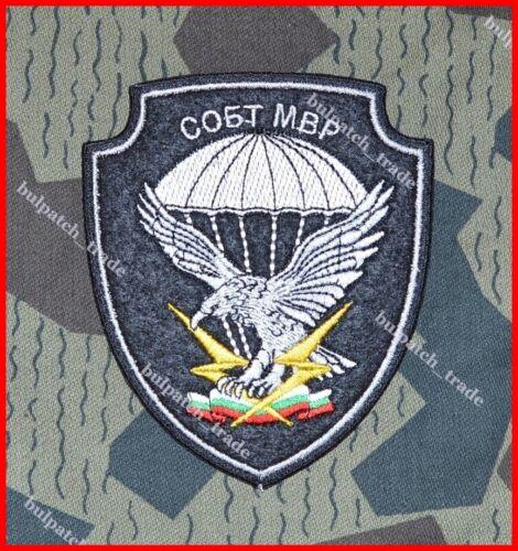 Bulgarian Special Police Forces Parachute unit SOBT Patch СОБТ Paratrooper