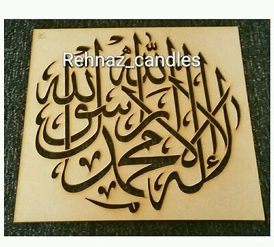 Islamic wooden stencil Kalimah reusable