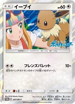Pre-orde: Pokemon Card Japanese Sun & Moon 247/SM-P Eevee PROMO