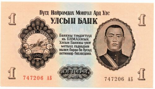 Mongolia 1955 Banknote 1 Tugrik as pictured New Condition