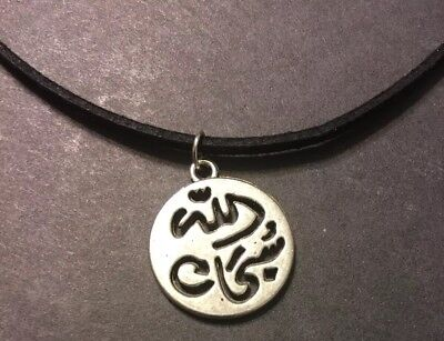 New Unisex Subhan Allah Pendant necklace Free Shipping USA. سبحان الله