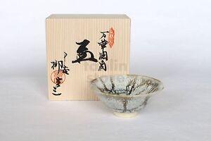 Kiyomizu porcelain Japanese sake guinomi mange yuteki sakazuki
