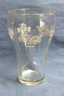 VINTAGE COCA COLA FOUNTAIN STYLE GLASS ENGLISH HEBREW CHINESE ARABIC JAPANESE