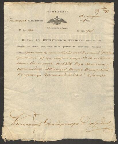 1800 ROUBLES GALICH TREASURY MERCHANT CAPITALS RUSSIA KOSTROMA REGION 1825 YEAR