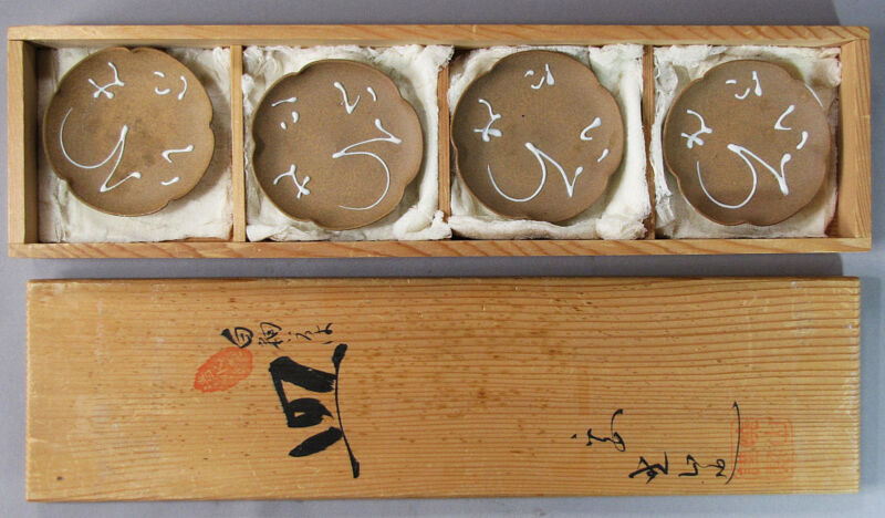 A Fine Japanese Set of 4 Dishes (Mukozuke) with a Signed Box