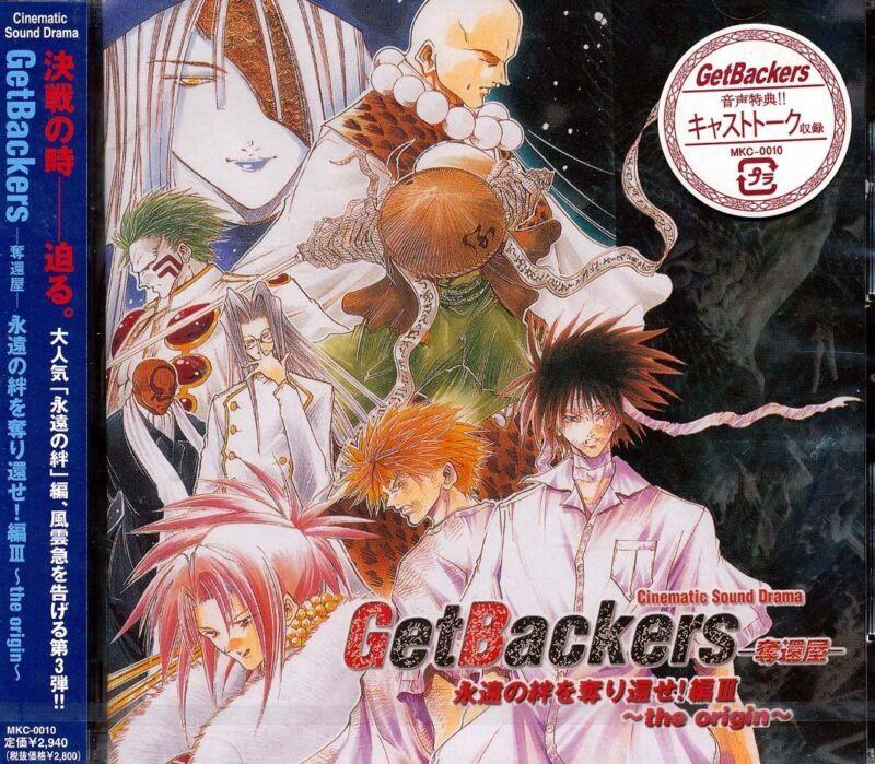 GetBackers Music SOUNDTRACK CD Original   THE ORIGIN