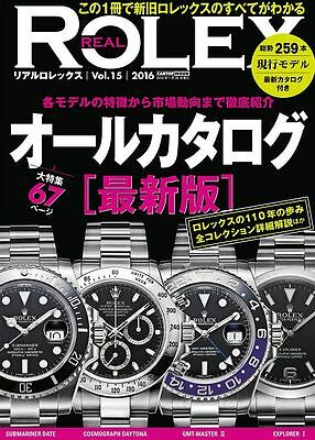 JAPANESE MAGAZINE,ROLEX,DAYTONA,EXPLORER,SUBMARINER,2015,NEW