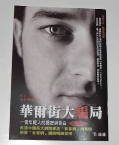 Chinese Book - Wall Street Scam - 華爾街大騙案 Eastwood Ryde Area Preview