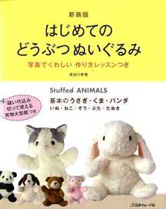 Easy-Cute-Stuffed-Animals-for-Beginners-Japanese-Craft-Book-SP3