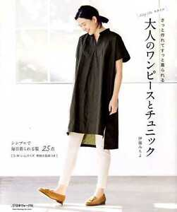 May-amp-Me-Style-Dresses-and-Tunics-Japanese-Craft-Book-SP3