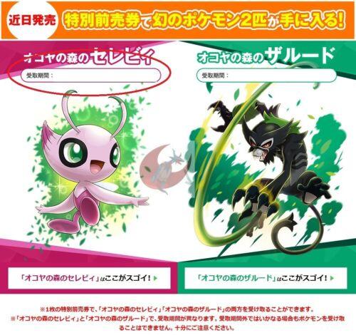 Pokemon Serial code  August 7th Okoya Forest Celebi and Zarude Sword & Shield